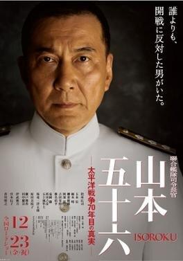 Reng%C3%B4_kantai_shirei_ch%C3%B4kan_Yam